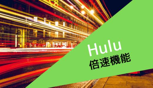 Huluの倍速(再生速度変更)機能を解説。テレビやPS4でも倍速に対応?