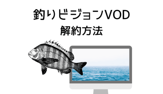 【画像付き】釣りビジョンVODの解約・退会方法をわかりやすく解説