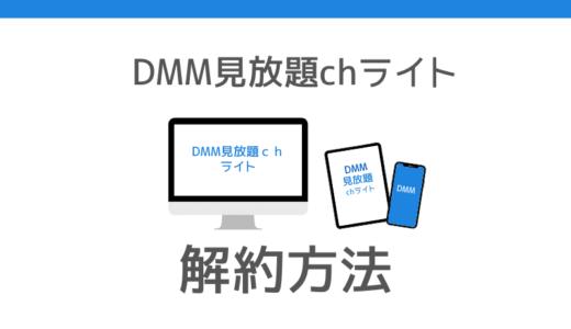 【画像付き】DMM見放題chライトの解約・退会方法をわかりやすく解説
