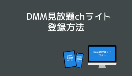 DMM見放題chライトの登録方法と、登録するまえに知っておいて欲しい注意点など