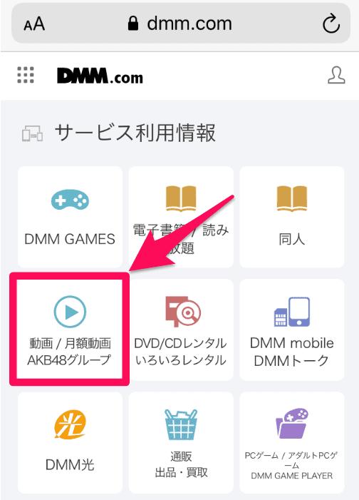 動画/月額動画AKBグループ