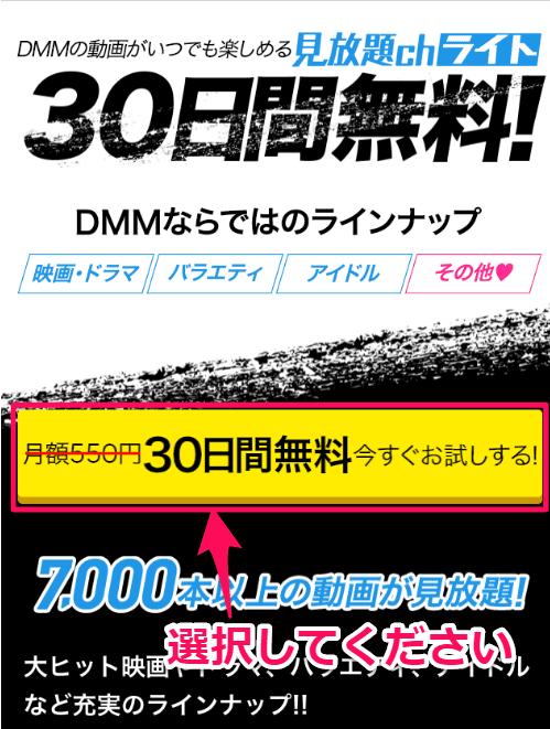 DMM見放題chライトの公式ウェブサイト