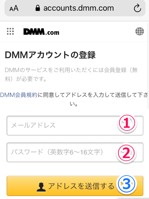 DMMアカウントの新規登録画面