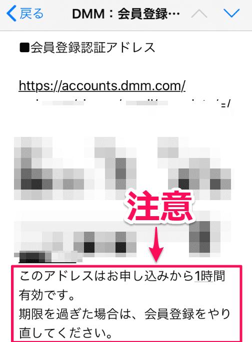 DMM認証メール