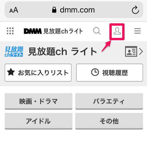 DMM見放題chライト公式ウェブサイト