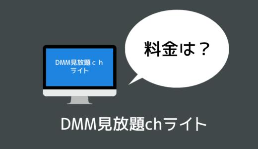 DMM見放題chライトの月額料金はいくら?料金支払い方法も合わせて解説