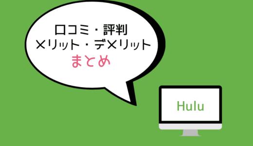 Hulu(フールー)の評判は?利用前にメリットやデメリットをチェック!